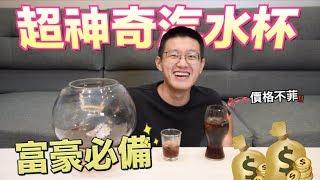 【狠愛演】超神奇汽水杯,富豪必備『價格不菲』