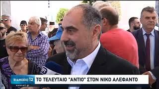 Τελευταίο «αντίο» στον Ν. Αλέφαντο - Ο γιος του μιλά στην ΕΡΤ | 27/06/2020