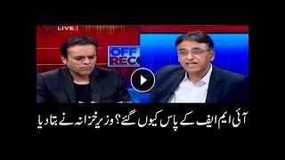 Why govt approached IMF Asad Umar explains
