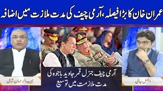 Nuqta e Nazar with Mujeeb Ur Rehman Shami & Ajmal Jami | 19 August 2019 | Dunya News