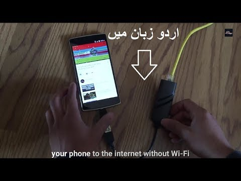 How to connect Your Phone to the internet Without WIFI Urdu/Hindi