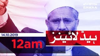 Samaa Headlines - 12AM - 14 October 2019