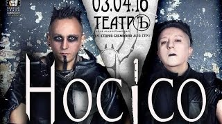 HOCICO - Live in Moscow (03.04.2016) [MXN] ~Full Length~