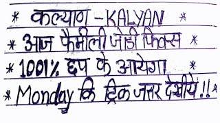 KALYAN MATKA **20-07-2018** // single Jodi trick today // kalyan matka guessing today