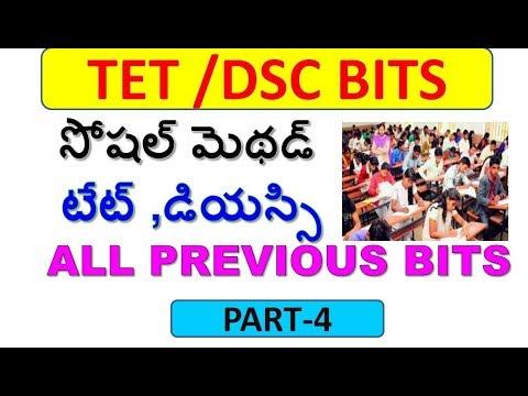 social methodology bits for TET ,DSC EXAMS PART-4||social methodology in telugu