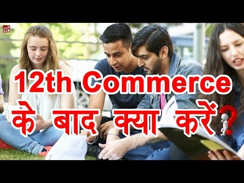What to do after 12th commerce in Hindi   By Ishan