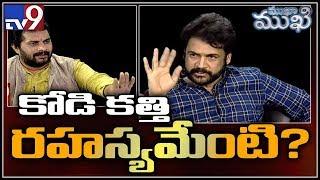 Mukha Mukhi with Hero Sivaji    Operation Garuda Secrets - TV9