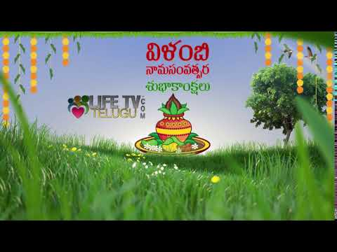 Ugadi Wishes | ఉగాది శుభాకాంక్షలు | LIFETV TELUGU