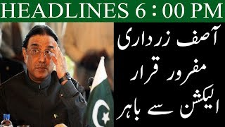 Neo News Headlines | 6 Pm | 21 July 2018