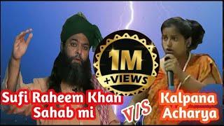 Sufi Raheem Khan Sahab M.I Ka Hindu Dharm Granthon Se Kalpana Acharya Ko Jawab