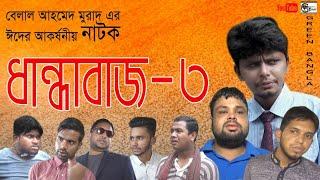 ধান্ধাবাজ-৩। Dandabaj-3।Belal Ahmed Murad। Sylheti Natok।Bangla Natok।Comedy Natok।#Green_Bangla