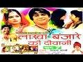 Download Dehati Kissa - Lakha Banjare Ki Diwani 7 || Prem Chandra Shastri new dehati kissa 2016 MP3,3GP,MP4