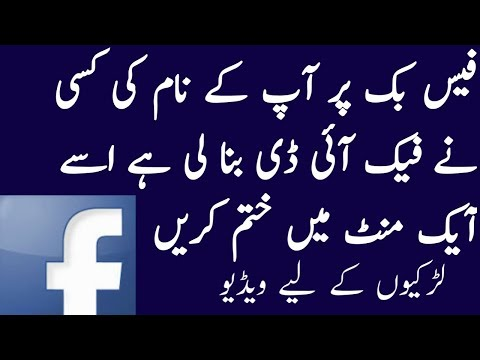 How to Delete someone's fake Facebook account with one report Hindi/Urdu