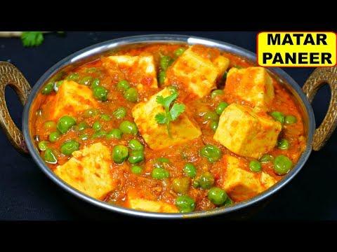 घर पर बनायें हलवाई जैसी मटर पनीर   Easy and Quick Matar Paneer Recipe   CookWithNisha