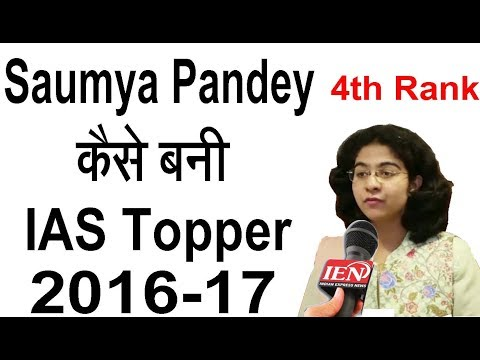 10th Class Function, IAS officer 4th Rank Saumya Pandey, Great Motivation