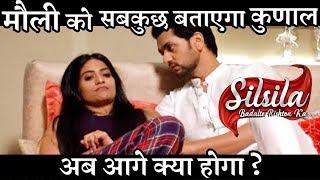 SILSILA TWIST : Will Kunal disclose his grooving feelings to Mauli?