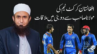 Dubai   Afghanistan Cricket Team with Molana Tariq Jameel