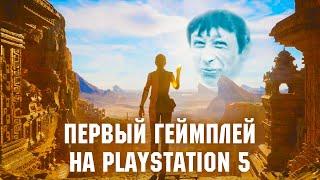 Unreal Engine 5, Геймплей Playstation 5. КРАСОТИЩА, НО... 🎮 ФЛУД #3