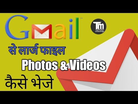 How to send large size photo and videos from Gmail (Email) se photo video kaise bheje in hindi