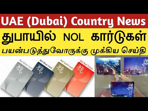 Use your Nol card in Dubai, get free coupons for food, entertainment|துபாய்|Tamil|தமிழ்
