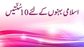Islami Behno Ke Liye 10 Sunnatain - Maulana Ilyas Qadri - Madani Guldasta 322