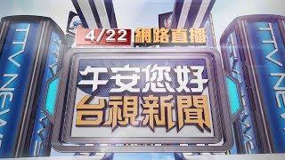2019.04.22 午間大頭條:泰山