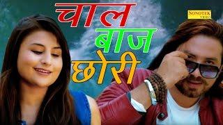 Chal Baaj Chori    Hitesh Dhingra, Raju Punjabi, Teena    Haryanvi New Song 2017