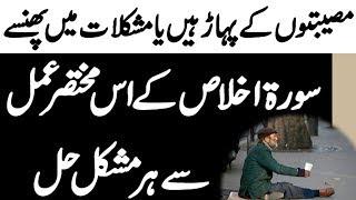 Surah ikhlas ka Wazifa  - Har Mushkil ka Hal | Qurani Wazaif ( Urdu Mag )