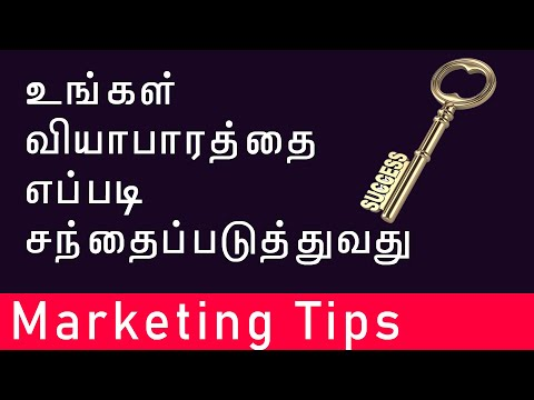 How to Market a Business (Tamil)