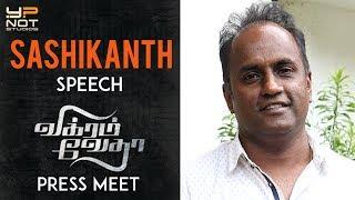 Vikram Vedha Movie Press Meet | Sashikanth Speech | R Madhavan | Vijay Sethupathi | Y Not Studios