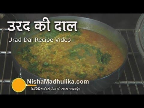 Urad Dal Tadka Recipe  - Dhuli Urad Dal Recipe Dhaba Style - White urad dal recipe