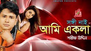 Sharif Uddin - Shongi Nai Ami Ekla | Vandari Gaan | Music Audio