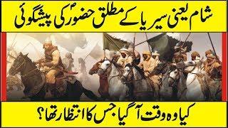 Prediction of Hazrat Muhammad saw About Syria Urdu Hindi