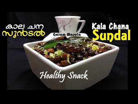Healthy Tea time Snack Sundal സുണ്ടൽ   Kala Chana Sundal