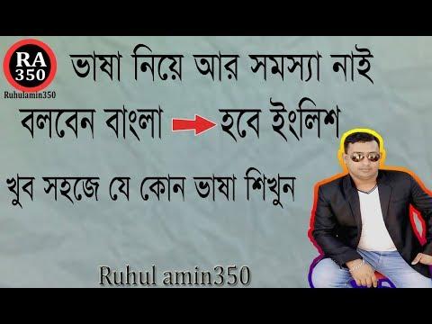 How to use Voice Translation on Google Translate? I মুখে বলুন বাংলা হয়ে যাবে ইংলিশ By Ruhul Amin 350