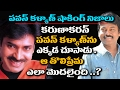 Amazing Facts About Pawan Kalyan THOLI PREMA | Tollywood Facts | Tollywood Box Office TV