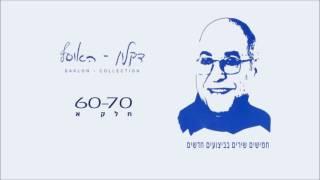 דקלון  - אשאל אלוקיי