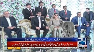 Beautiful Clicks of Famous Anchor Hamid Mir Son Wedding Reception | 2019
