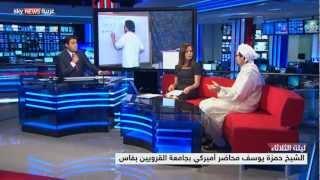 حمزة يوسف يتحدث لسكاي نيوز عربية ج1