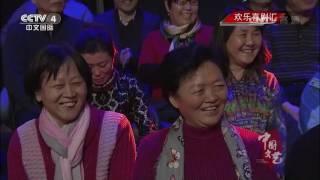 《中国文艺》 20170601 欢乐喜剧汇 | CCTV-4
