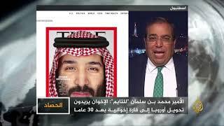 الحصاد - السعودية.. رد الإخوان على الأمير