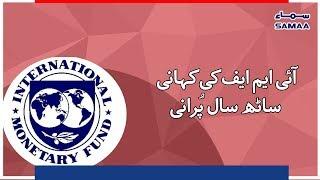 History of IMF Loans to Pakistan - SAMAA TV - 10 October 2018