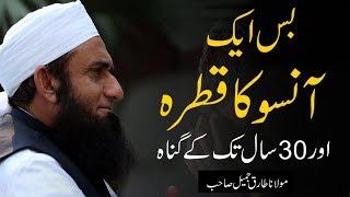 Bass Aik Aanso Ka Qatra | One Tear -- Molana Tariq Jameel Latest Bayan 12 January 2020