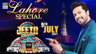Jeeto Pakistan   Lahore Special   Special Guest : Aadi Adeel Amjad   9th July 2021   ARY Digital