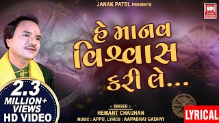Hey Manav Vishwas Kari Le I Lyrical Song I Vinela Moti 1 I Hemant Chauhan I Soor Mandir