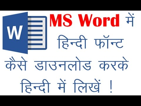 How to Download Install Add Hindi Font in MS Word 2000,2010,2015   MS Word Me Hindi Font Kaise Dale