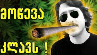 ლეგალიზაცია !  მარიხუანა ! მოწევა კლავს ?!  H1Ta - VLOG