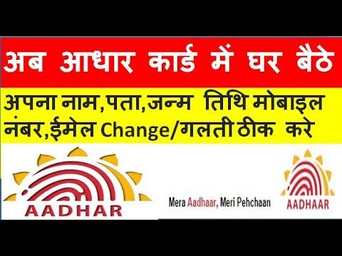 How to change/correction name/Address/DOB in Aadhar card online in hindi || Technology UP
