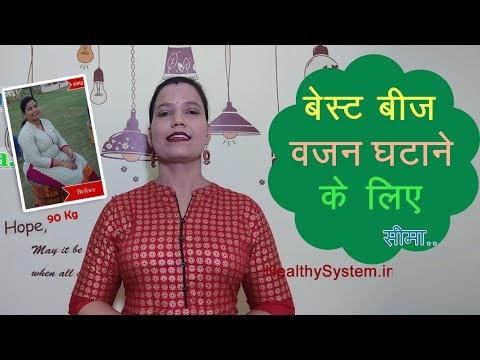 3 Best Seeds for Weight Loss – Small Super foods – By Seema [Hindi]