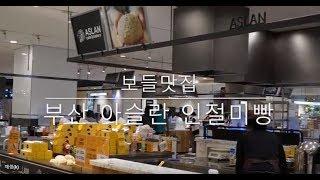 Download [보들맛집] 부산아슬란 인절미빵 Video